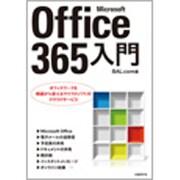 Microsoft Office365入門―オフィスワークを根底から変えるマイクロソフトのクラウドサービス [単行本]