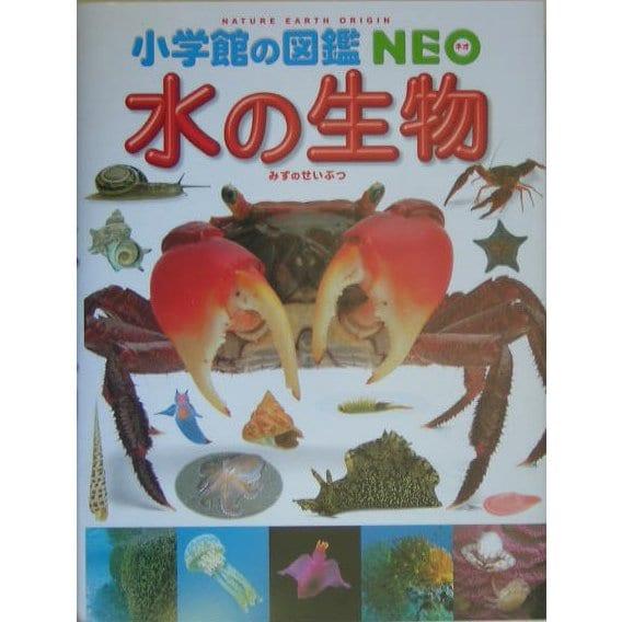 水の生物(小学館の図鑑NEO〈7〉) [図鑑]