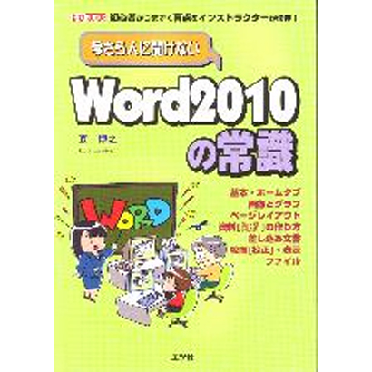 今さら人に聞けないWord2010の常識―初心者がつまずく盲点をインストラクターが伝授!(I・O BOOKS) [単行本]