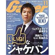 Gainer (ゲイナー) 2011年 11月号 [雑誌]