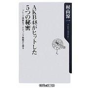 AKB48がヒットした5つの秘密―ブレーク現象をマーケティング戦略から探る(角川oneテーマ21) [新書]