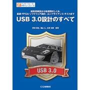 USB 3.0設計のすべて―規格書解説から物理層のしくみ、基板・FPGA・ソフトウェア設計、コンプライアンス・テストまで(インターフェース・デザイン・シリーズ) [単行本]