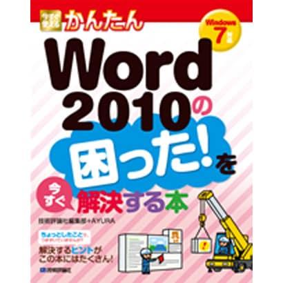今すぐ使えるかんたんWord2010の困った!を今すぐ解決する本―Windows7対応 [単行本]