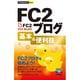 FC2ブログ基本&便利技(今すぐ使えるかんたんmini) [単行本]