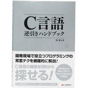 C言語逆引きハンドブック [単行本]