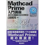 Mathcad Prime入門講座―工学技術計算ソフトの基本的使用法と応用 [単行本]