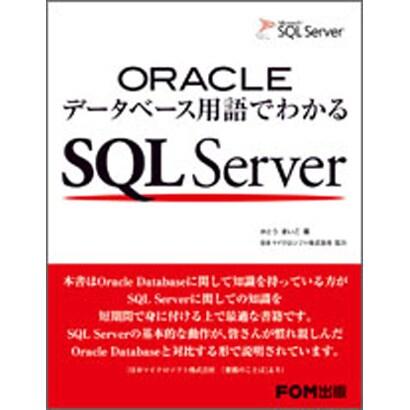 ORACLEデータベース用語でわかるSQL Server [単行本]