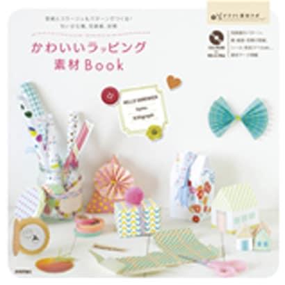 かわいいラッピング素材Book―型紙とコラージュ&パターンでつくる!ちいさな箱、包装紙、封筒(クラフト素材ラボ) [単行本]