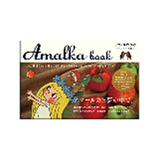 アマールカ ブック~りんごの実編~ [DVD]