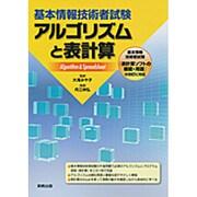 基本情報技術者試験 アルゴリズムと表計算 [単行本]