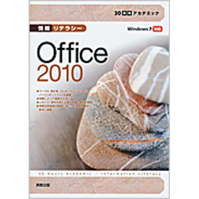 情報リテラシー Office2010―Windows7対応(30時間アカデミック) [単行本]