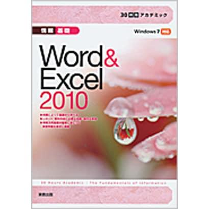 情報基礎 Word & Excel2010―Windows7対応(30時間アカデミック) [単行本]