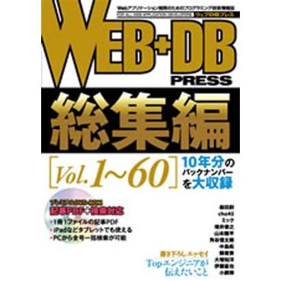 WEB+DB PRESS 総集編 Vol.1~60 [単行本]