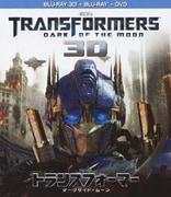 トランスフォーマー/ダークサイド・ムーン 3Dスーパーセット