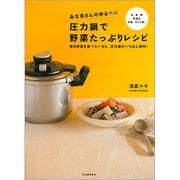 あな吉さんのゆるベジ 圧力鍋で野菜たっぷりレシピ―毎日野菜を食べたいなら、圧力鍋がいちばん便利! [単行本]