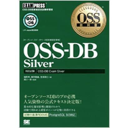 OSS-DB Silver(OSS教科書) [単行本]
