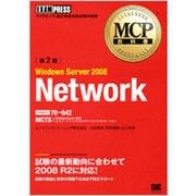Windows Server 2008 Network(試験番号:70-642) 第2版 (MCP教科書) [単行本]