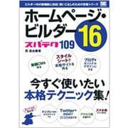 ホームページ・ビルダー16スパテク109 [単行本]