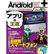 Androider+ (アンドロイダー・プラス) 2011年 12月号 [雑誌]