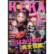 KERA ! (ケラ) 2011年 12月号 [雑誌]