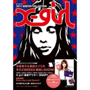 X-girl 2011 WINTER COLLECTION(e-MOOK 宝島社ブランドムック) [ムックその他]