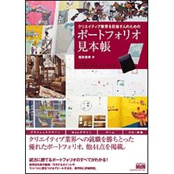 クリエイティブ業界を目指す人のためのポートフォリオ見本帳 [単行本]