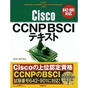 Cisco CCNP ROUTEテキスト―642-902対応 [単行本]