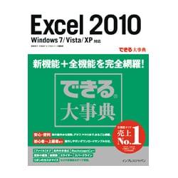 できる大事典 Excel 2010―Windows 7/Vista/XP対応 [単行本]