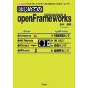 はじめてのopenFrameworks―「クリエイティブ・コーディング」のための「C++」用フレームワーク!(I・O BOOKS) [単行本]