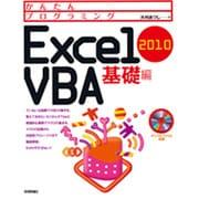 Excel2010 VBA基礎編(かんたんプログラミング) [単行本]