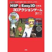 HSP+Easy3Dで作る3Dアクションゲーム―初心者でも簡単にできる「3DアクションRPG」!(I・O BOOKS) [単行本]