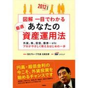 図解 一目でわかるあなたの最適資産運用法〈2012年度版〉 [単行本]