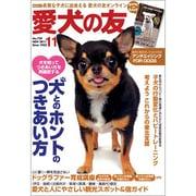 愛犬の友 2011年 11月号 [雑誌]
