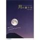 デジタルカメラによる月の撮り方 [単行本]