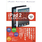 iPad2完全活用マニュアル―iOS5対応 [単行本]