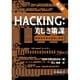 Hacking:美しき策謀―脆弱性攻撃の理論と実際 第2版 [単行本]