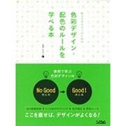 新人デザイナーのための色彩デザイン・配色のルールを学べる本 [単行本]