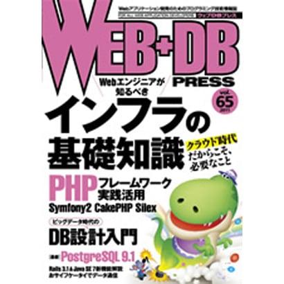 WEB+DB PRESS Vol.65 [単行本]