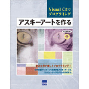 アスキーアートを作る-Visual C#でプログラミング [単行本]