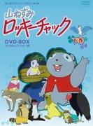 山ねずみロッキーチャック デジタルリマスター版 DVD-BOX下巻