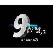 新 警視庁捜査一課9係 season3 DVD BOX