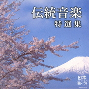 日本聴こう! 伝統音楽特選集
