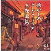 日本聴こう! 懐かしのテレビ・ラジオ主題歌集