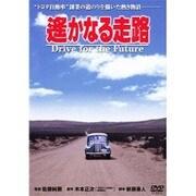 遙かなる走路 (あの頃映画 松竹DVDコレクション 80's Collection)