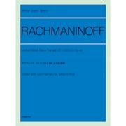 ラフマニノフ:コレルリの主題による変奏曲(zen-on piano library) [単行本]