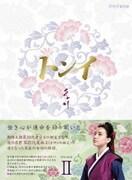 トンイ DVD-BOX Ⅱ