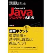 徹底攻略ポケット Oracle認定JavaプログラマSE 6 [単行本]