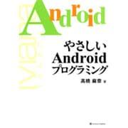 やさしいAndroidプログラミング [単行本]