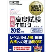情報処理教科書 春期高度試験午前1・2〈2012年版〉 [単行本]