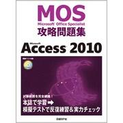 Microsoft Office Specialist攻略問題集 Microsoft Access 2010 [単行本]